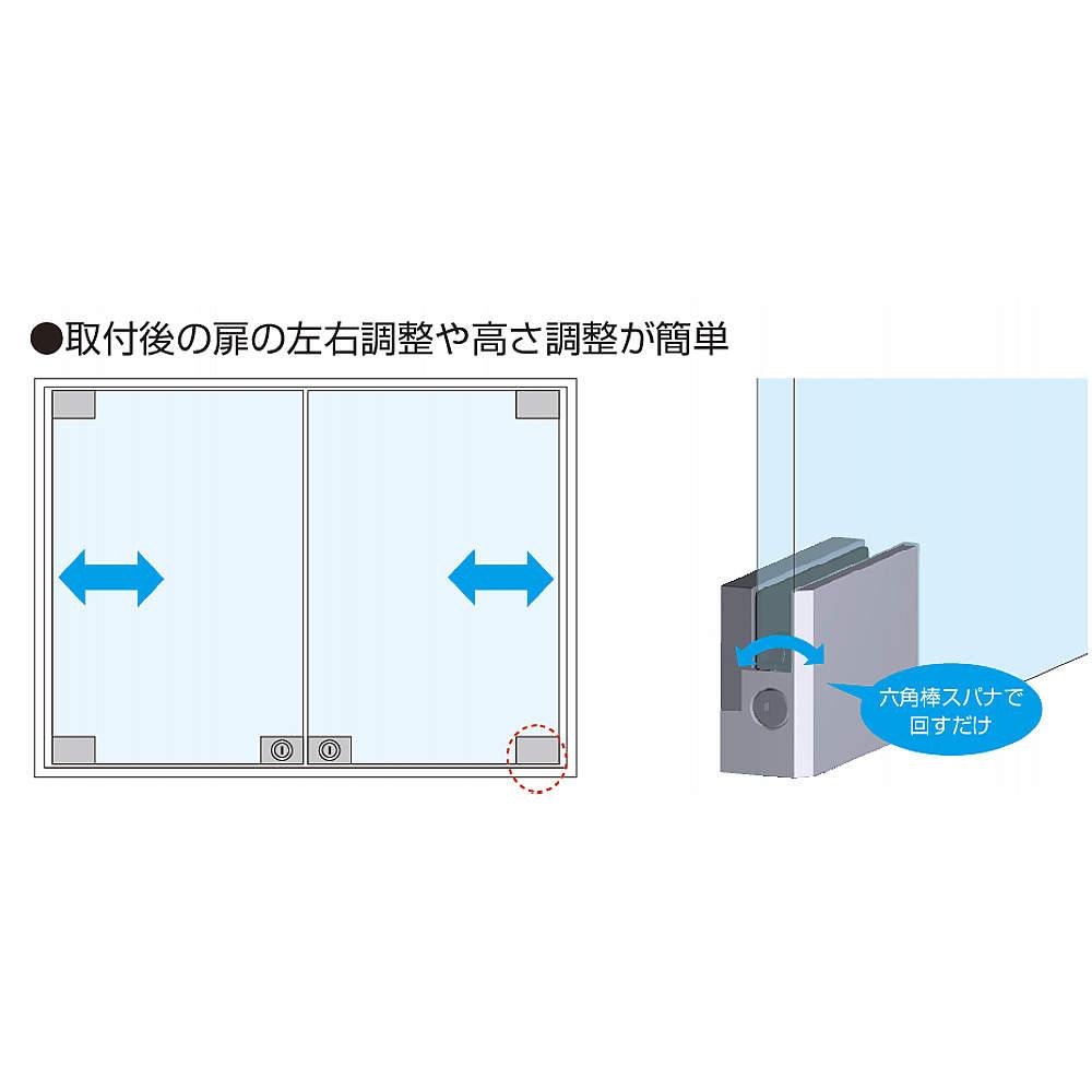 【調整もラクラク】扉を取り付けたまま調整可能!(本品は左右調整のみ)
