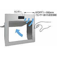 手をかざすとセンサーにより自動で開きます。